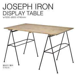 『送料無料』 JOSEPH IRON DISPLAY TABLE ジョセフ アイアン ディスプレイ テーブル SPICE スパイス DTFF9019 120x80cm 折り畳み 折りたたみ 台 飾り棚 展示 什器 店舗用 北欧 スチール 鉄 ハンドメイド