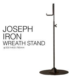 JOSEPH IRON ジョセフ アイアン アジャスタブル リース スタンド SPICE スパイス DTFF9120 高さ調節可 45-78cm WREATH STAND 鉄 雑貨 北欧 シンプル ディスプレイ 展示 ハンドメイド ハンド バッグ ハンガー ショルダー