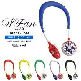 選べる6色 WFan ver2.0 ダブルファン ハンズフリー 正規品 2020年モデル マルチカラー ポータブル 扇風機 ヘッドフォン型 SPICE スパイス DF201 W-fan 携帯 ウェアラブル カラフル USB 充電 風 夏 涼しい 手ぶら 制汗 熱中症