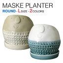 選べる2色 マスク プランター ラウンドタイプ Lサイズ SPICE スパイス FTGK2913 MASKE PLANTER 磁器 ポット 直径12cm …