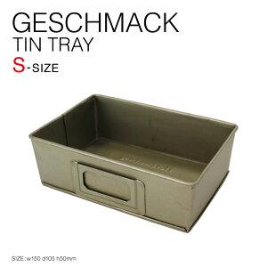 ゲシュマック ブリキ トレイ Sサイズ GESCHMACK TIN TRAY SPICE スパイス GFA622 トレー 皿 小物入れ アクセサリー コレクション ケース 収納 アンティーク ディスプレイ シャビー サビ 錆 軍モノ 北欧