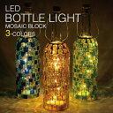 @【SALE 44%OFF!】 LED ボトル ライト モザイク ブロック柄 3色展開 高さ36cm SPICE スパイス HEDN1720 電飾 ガラス…