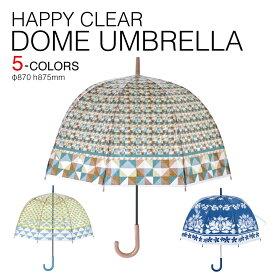 5色展開 デザイン 透明傘 バードケージ型 雨傘 SPICE スパイス HHLG71 ビニール 傘 アンブレラ パラソル Happy Clear Dome Umbrella クリア 梅雨 通勤 通学 グラスファイバー ネイルガード 北欧 雑貨 フルトン