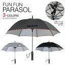 選べる3色 扇風機付き FAN FAN PARASOL ファンファン パラソル 晴雨兼用 男女兼用 雨傘 日傘 SPICE スパイス HHLG91 …