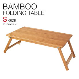 バカンス バンブー テーブル Sサイズ 50x30cm Vacances Bamboo Table スパイス KJLF2050 竹 ちゃぶ台 折り畳み 折りたたみ アウトドア キャンプ フェス テント 釣り バーベキュー