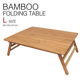 【入荷しました】『送料無料』 バカンス バンブー テーブル グラン Lサイズ 60x50cm Vacances Bamboo Table スパイス KJLF2060 竹 ちゃぶ台 折り畳み 折りたたみ アウトドア キャンプ フェス テント 釣り バーベキュー
