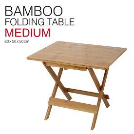 『送料無料』 バカンス バンブー テーブル ミディアム 60x50cm 高さ50cm Vacances Bamboo Table スパイス KJLF2080 竹 机 折り畳み 折りたたみ アウトドア キャンプ フェス テント 釣り バーベキュー サイド