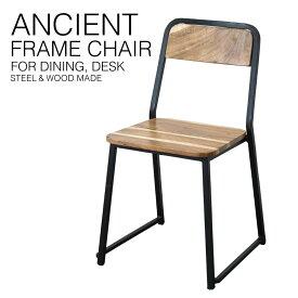 『送料無料』 Ancient Steel & Wood FRAME CHAIR アンシエント フレーム チェアー SPICE スパイス KRFG7020 スタッキング可 椅子 イス チェア 北欧 スチール アンティーク ビンテージ カフェ ダイニング