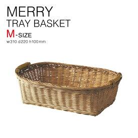 メリー バスケット トレイ Mサイズ Merry Basket スパイス SPICE NRLG5052 かご カゴ ラタン 藤 トレー メッシュ 軽量 自然素材 インテリア 雑貨 北欧 ブラウン 茶色 編み 通気性 スタッキング