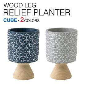 選べる2色 レリーフプランター キューブ柄 木製の脚付き SPICE スパイス QDGK2920 RELIEF PLANTER 樹脂製 ガーデニング プランター 鉢 カバー 3号 穴なし ガーデン 雑貨