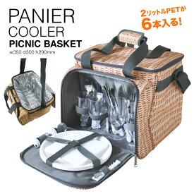 保冷 保温 クーラー 食器付き ピクニック バスケット PANIER パニエ ボックス ケース VACANCES SPICE スパイス SFVG1611 2l ペットボトル バーベキュー BBQ フェス キャンプ 夏 保冷剤 合宿 ラタン