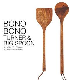 @ BONO BONO WOODEN TURNER & BIG SPOON ウッド フライ返し へら スプーン しゃもじ おたま SPICE スパイス WHLT1110 1090 長さ35cm 木の食器 手作り 北欧 雑貨 ククサ キッチン 食器 ギフト 祝い
