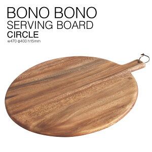 @【欠品中 3月中旬入荷】 BONO BONO SERVING BOARD CIRCLE ウッド サービング ボード サークル SPICE スパイス WHLT1030 直径40cm 木の食器 まな板 ピザ 皿 Pizza トレー 手作り 北欧 雑貨 ククサ キッチン 食