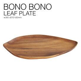 @【33%OFF!】 BONO BONO LEAF PLATE ウッド リーフ プレート SPICE スパイス WHLT1180 幅38cm 木の食器 葉っぱ まな板 皿 大皿 トレー 手作り 北欧 雑貨 ククサ キッチン 食器 パーティー