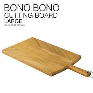 @BONO BONO CUTTING BOARD LARGE ウッド カッティング ボード ラージ SPICE スパイス WHLT5130 幅51cm 木の食器 まな板 皿 トレー 手作り 北欧 雑貨 ククサ キッチン 食器 パーティー