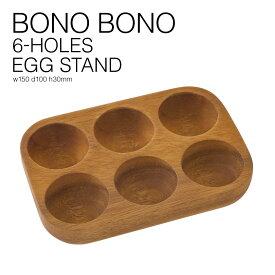 @【小型宅配便OK】 BONO BONO EGG STAND ウッド エッグ スタンド SPICE スパイス WHLT7050 木の食器 皿 卵 たまご タマゴ 手作り 北欧 雑貨 ククサ キッチン 食器 ギフト 料理 ダイニング テーブル