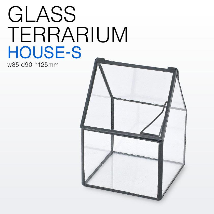 【小型宅配便OK】 Glass Terrarium ガラス テラリウム 【ハウスSサイズ】 SPICE スパイス XSGH1010 グラス ボックス フラワー ベース ケース 花器 華道 ディスプレイ 展示 ガーデニング 雑貨 北欧 デザイン アレンジメント