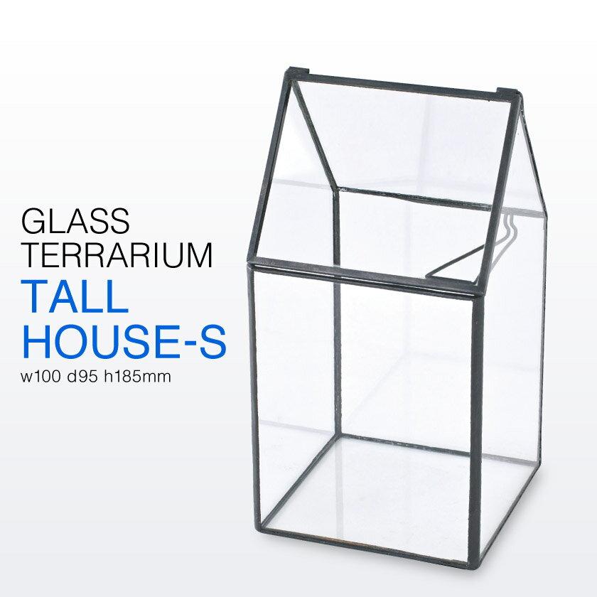 Glass Terrarium ガラス テラリウム 【トールハウスSサイズ】 SPICE スパイス XSGH1030 グラス ボックス フラワー ベース ケース 花器 華道 ディスプレイ 展示 ガーデニング 雑貨 北欧 デザイン アレンジメント