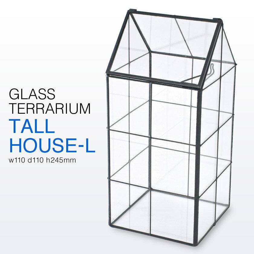 Glass Terrarium ガラス テラリウム 【トールハウスLサイズ】 SPICE スパイス XSGH1040 グラス ボックス フラワー ベース ケース 花器 華道 ディスプレイ 展示 ガーデニング 雑貨 北欧 デザイン アレンジメント