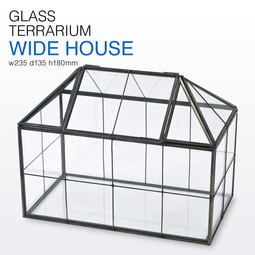 『送料無料』 Glass Terrarium ガラス テラリウム 【ワイドハウス】 SPICE スパイス XSGH1050 グラス ボックス フラワー ベース ケース 花器 華道 ディスプレイ 展示 ガーデニング 雑貨 北欧 デザイン アレンジメント