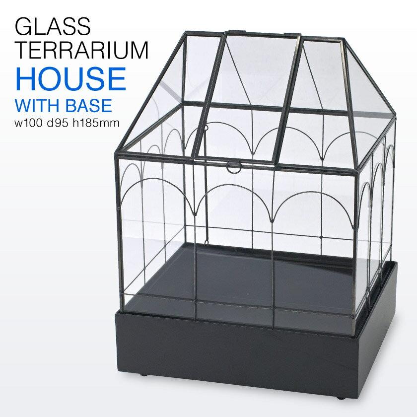 『送料無料』 Glass Terrarium ガラス テラリウム 【ベース付きハウス】 SPICE スパイス XSGH1060 グラス ボックス フラワー ベース ケース 花器 華道 ディスプレイ 展示 ガーデニング 雑貨 北欧 デザイン アレンジメント