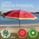 @【SALE 今だけ30%OFF!】 Luana ビーチ パラソル SPICE スパイス ZLLZ1020 Beach Parasol 海水浴 タープ テント キャ…