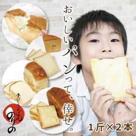高級食パン 1.5斤 2本セット 桑名産もち小麦 もちもち食パン ふわふわ食パン 甘い食パン デニッシュ お取り寄せ 贅沢 朝ご飯