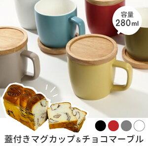 【母の日 まだ間に合う 】 カラーマグ チョコマーブル パン コップ コーヒー 紅茶 カップ 蓋 コースター つき 母の日 父の日 敬老の日 誕生日 ギフト プレゼント