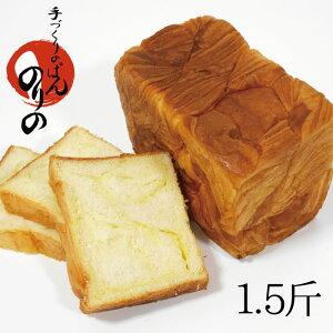 バター薫る デニッシュ 食パン 1.5斤 手づくりのぱんのりの 高級食パン 焼き上げ当日発送 お取り寄せ 冷凍保存可