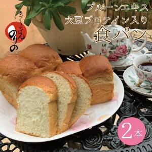 食パン 2本 プルーンエキス 大豆プロテイン 手づくりのぱんのりの 高級食パン 焼き上げ当日発送 お取り寄せ 冷凍保存可