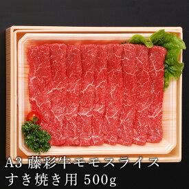 FJ A3 藤彩牛モモスライス すき焼き用