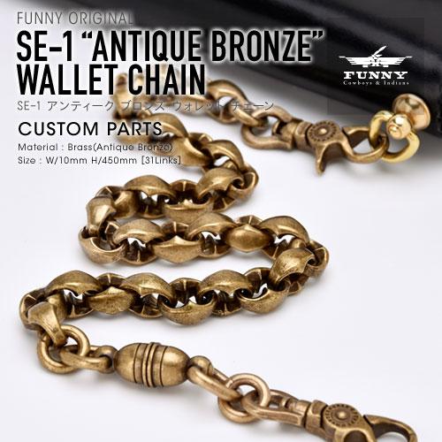 【FUNNY】 ファニー SE-1 ウォレットチェーン ブラス 【送料無料】 財布 ウォレットレーン チェーン カスタム パーツ 金具 真鍮