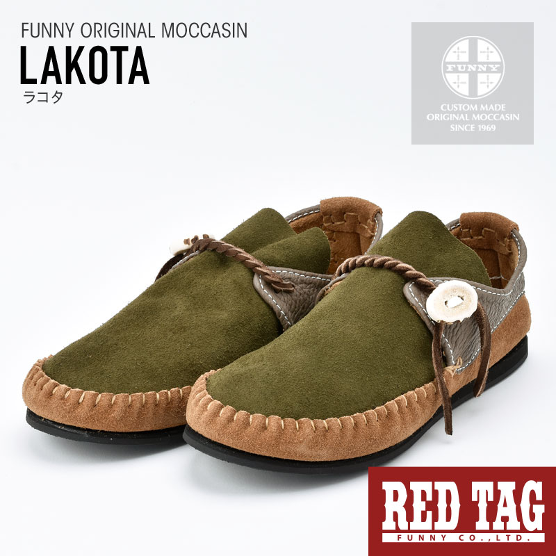 【FUNNY】ファニー モカシン ラコタ SALE アウトレット 靴 本革 男女兼用 プレゼント ギフト インディアン 民族靴 コンチョ