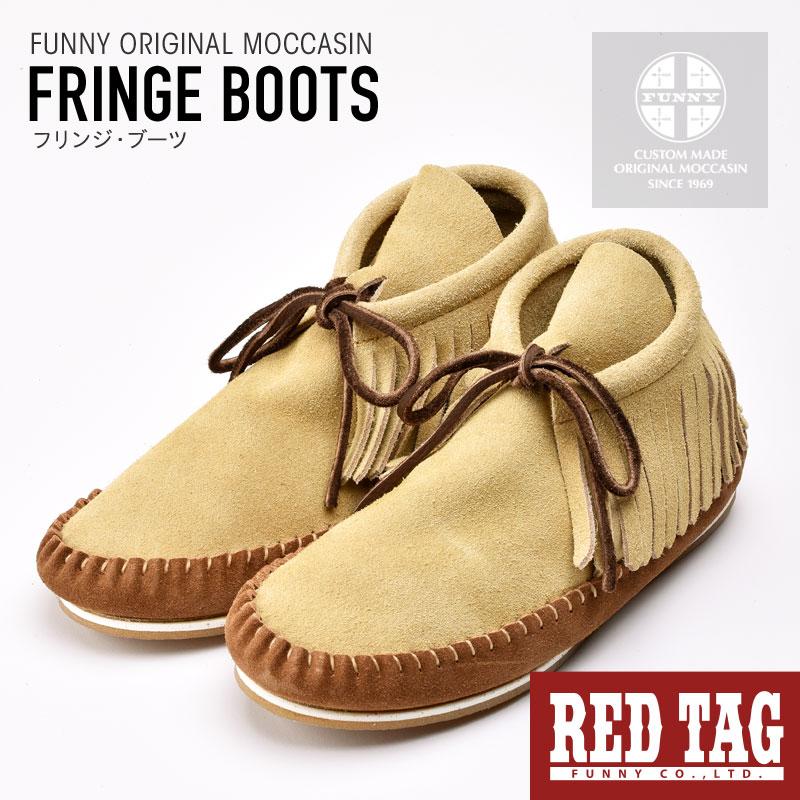 【FUNNY】 ファニー モカシン フリンジブーツ SALE アウトレット 靴 本革 男女兼用 プレゼント ギフト インディアン 民族靴