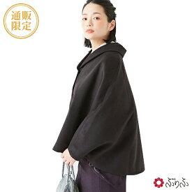 羽織「furifu着物ケープ」ふりふオリジナル 羽織り 着物 ケープ 着物コート きもの 女性 レディース 和服 和装 レトロ モダン 大正ロマン アウター ふりふ furifu 和風 ギフト プレゼント 実用的