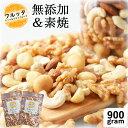 ミックスナッツ 無塩 素焼き 送料無料 900g (450gx2袋) 無添加 4種の ナッツ ロースト つまみにぴったり 低糖質 木の実 くるみ アーモンド カシューナッツ マカダミアナッツ mixnuts mix nuts ( 約 1kg ) フルッタ