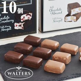 スイーツ ヌガー チョコレート Walters nougat 140g 10個入り 選べるヌガーチョコ クランベリー ダークチョコレート ミルクチョコレート アーモンド プチギフト 引き出物 クランベリー 高級 輸入チョコレート