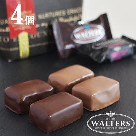 チョコレート ヌガー Walters nougat ボンボン4個入りプレゼント スイーツ ギフト ダークチョコレート ミルクチョコレート プチギフト 義理チョコ お配り 会社 高級 輸入チョコレート