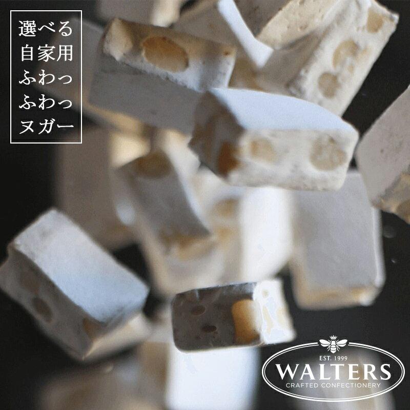 ふわっふわっ ヌガー 送料無料 選べる! 9個 (3x3個) Walters nougat 洋菓子 スイーツ ダークチョコレート ミルクチョコレート マカダミア 輸入チョコレート ブランドチョコ