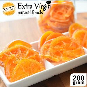 ドライフルーツ お試し 送料無料 国産ドライフルーツ 清見オレンジ 200g ジューシー orange オレンジ