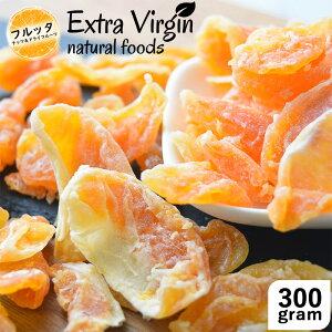 オレンジピース 300g ドライみかん みかん しっとりした食感の乾燥みかん、甘酸っぱい味で人気のおやつ!