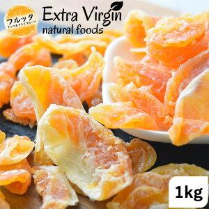 オレンジピース 1kg ドライみかん みかん しっとりした食感の乾燥みかん、甘酸っぱい味で人気のおやつ!