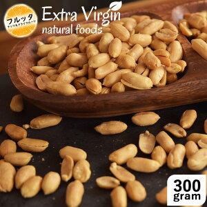 細実 ピーナッツ 送料無料 300g 千葉産 落花生 ピーナツ peanuts おつまみ