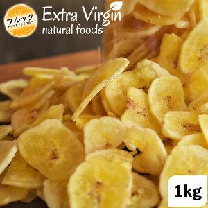 バナナチップス 1kg 極薄カット 良質限定 お徳用 グラノーラ シリアル のトッピングなどに ドライバナナ 乾燥バナナ Banana chips フルッタ
