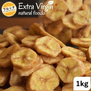 キャベンディッシュ バナナチップス 1kg 厚切り 良質限定 お徳用 グラノーラ シリアル のトッピングなどに ドライバナナ 乾燥バナナ Banana chips フルッタ