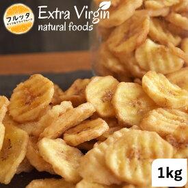 バナナチップス 塩味 1kg 波切り 良質限定 お徳用 グラノーラ シリアル のトッピングなどに ドライバナナ 乾燥バナナ Banana chips