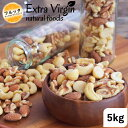 ロースト ミックスナッツ 1kg x5セット 送料無料 贅沢4種 ナッツ 無添加 無塩 素焼き mix nuts   フルッタ