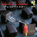 【バレンタイン 早割 11%OFF】 バレンタイン チョコレート ヌガー Wedgewood nougat 【ボンボン4個入り】プレゼント …