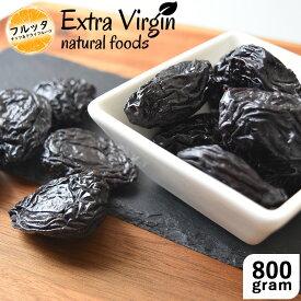 【種あり】 モイヤープルーン 大粒 無添加 アメリカ・カリフォルニア産 800g 1袋