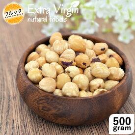 ヘーゼルナッツ 無塩 無添加 送料無料 500g ヘーゼル 素焼き ロースト トルコ ナッツ hazel nuts